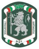 Изображение за Лого на Гранична полиция МВР