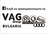 Изображение за Клуб на привържениците VAG