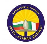 Изображение за 105-то основно училище Атанас Далчев
