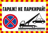 Изображение за гараж не паркирай / garaj ne parkirai