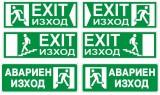 Изображение за Изход (Exit)