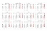 Изображение за Джобен календар, Календаруим 2021
