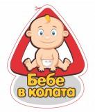 Изображение за Бебе в колата / Baby on board