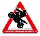 Изображение за Пази моториста STUNT