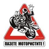 Изображение за Пази моториста
