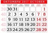 Изображение за Календариум октомври 10.2017
