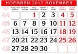 Изображение за Календариум ноември 11.2017