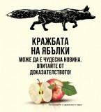 Изображение за Крадецът на ябълки