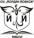Изображение за ОУ ЙОРДАН ЙОВКОВ - ЯМБОЛ
