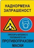Изображение за stiker prah