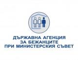 Изображение за Държавна агенция за бежанците
