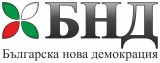 Изображение за БНД Българска нова демокрация