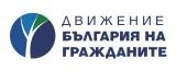 Изображение за ДБГ  Движение България на гражданите