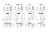 Изображение за Календариум 2021