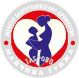 "Изображение за Женско благотворително дружество ""Майчина грижа"""