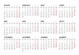 Изображение за Kалендариум 2022 | А5 | 4х3 + празници